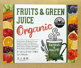 オーガニックフルーツ青汁商品