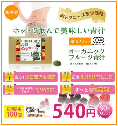 オーガニックフルーツ青汁定期コース