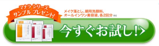 マナラ ホットクレンジングゲル キャンペーン2
