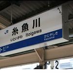 謙信 糸魚川 駅