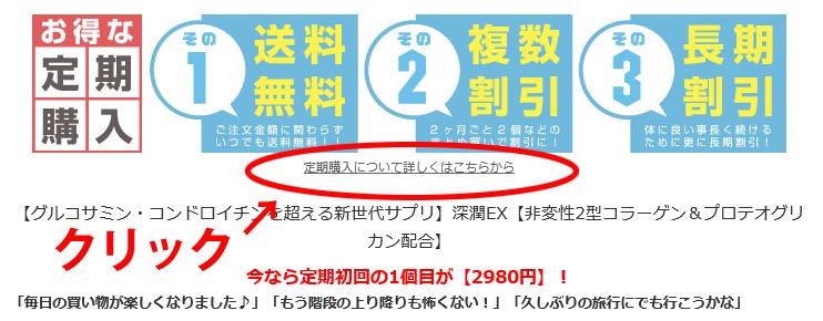深潤EX 特典2